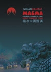 Magma - Nihao Hamtaï : Magma In China DVD Seventh Nihao